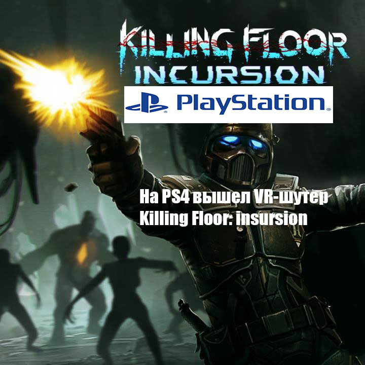 На PS4 вышел VR-шутер Killing Floor: Incursion