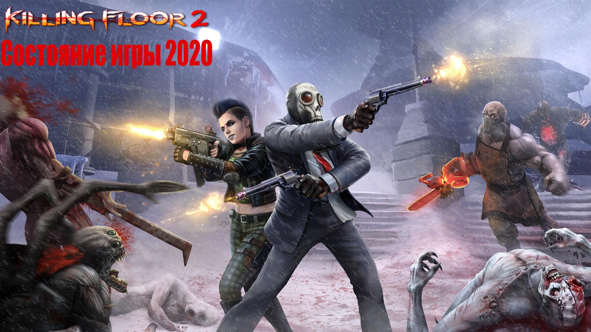 Killing Floor 2 - Состояние игры 2020