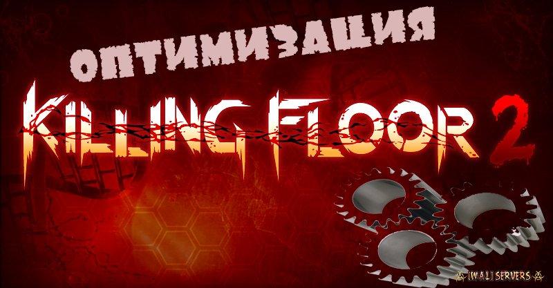 """Killing Floor 2 """"Оптимизация"""""""