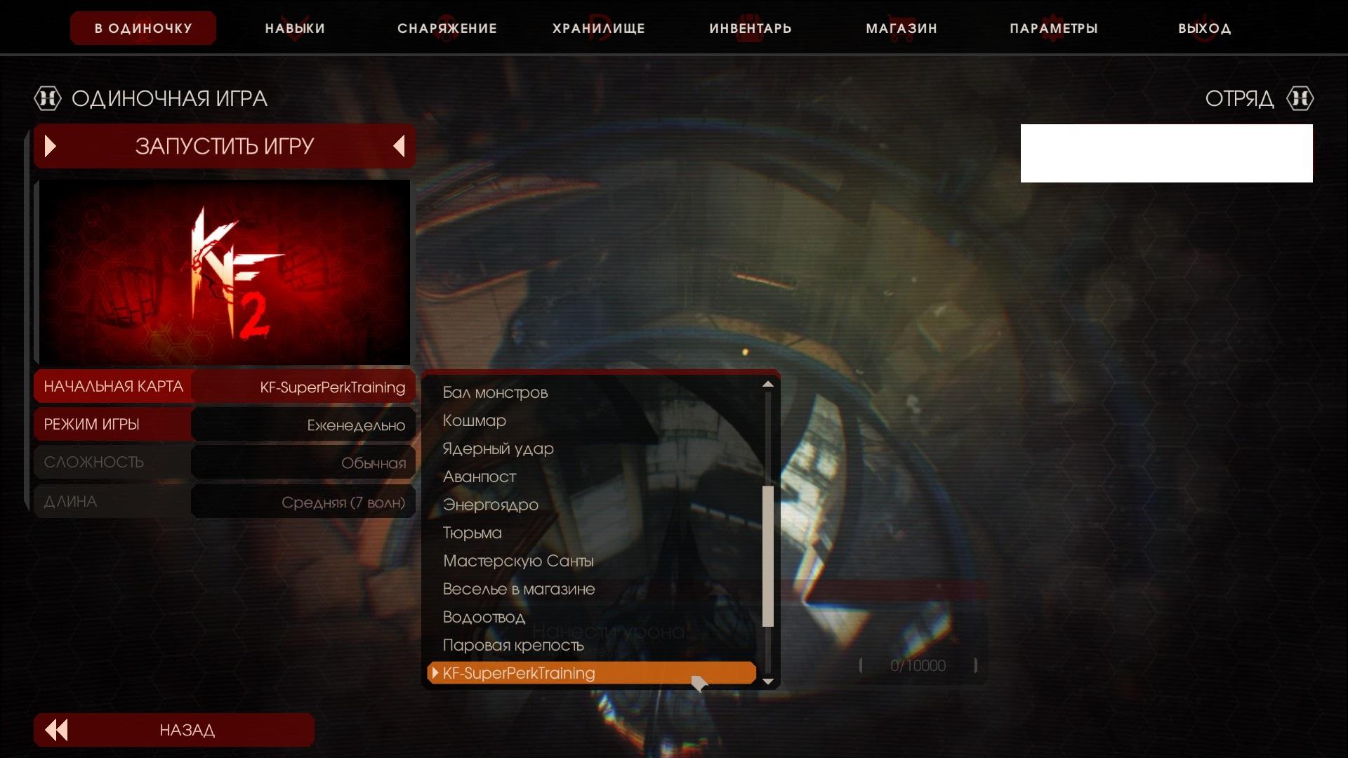 "Killing Floor 2 ""SuperPerkTrainingDeluxe-v8.1 (unofficial update)"""